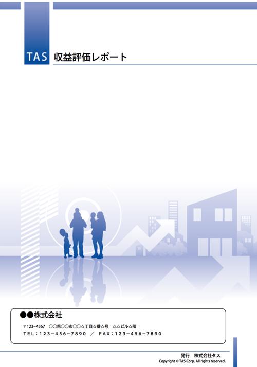 収益評価レポート