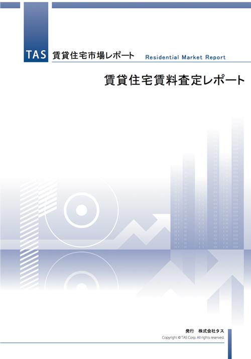 賃貸住宅賃料査定レポート